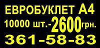 Буклет, евробуклет А4 10000 штук — 2600 грн.