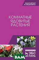 Морозова К.В. Комнатные ядовитые растения
