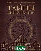 Герберт Генцмер Ульріх Хелленбранд Тайны цивилизации Необъяснимые чудеса и таинственные явления