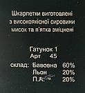 """Шкарпетки чоловічі сітка Житомир """"Універсал"""" хб недорого, фото 2"""