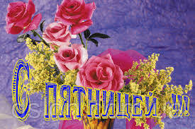 В ПЯТНИЦУ 07.11.2014 У НАС ВЫХОДНОЙ!