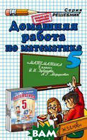 Смирнов С.В. Домашняя работа по математике. 5 класс. К учебнику Зубаревой И.И., Мордкович А.Г. Математика. 5 класс