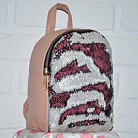 Рюкзак с пайетками двусторонними, розовый, белый женский, молодежный