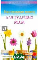 Панкова Ольга Юрьевна Настольная книга для будущих мам