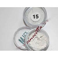 Рассыпчастые тіні (Білі з бірюзовим відтінком) Cinecitta 15