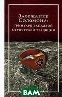 Завещание Соломона. Гримуары западной магической традиции