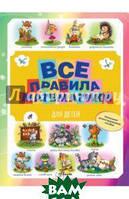 Фетисова Мария Сергеевна Все правила математики для детей