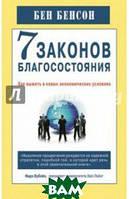 Бенсон Бен 7 законов благосостояния. Как выжить в новых экономических условиях
