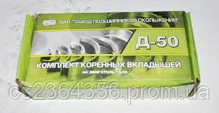 Вкладиші Д-240 Н1 корінні    50-1005100 Б3