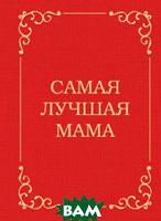 Сирота Э.Л. Самая лучшая мама