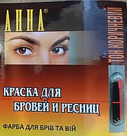 Краска для бровей и ресниц Анна (коричневая)