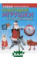 Дерябина Наталья Ивановна Новогодние игрушки из папье-маше
