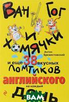 Антон Брежестовский Ван Гог и хомячки, и еще 38 вкусных ломтиков английского на каждый день
