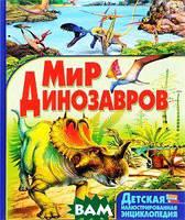 Маевская Барбара Детская иллюстрированная энциклопедия. Мир динозавров