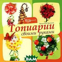 Валентина Ярунина Топиарии своими руками
