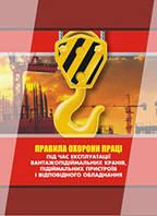 Правила ОП під час експлуатації вантажопідіймальних кранів, підіймальних пристроїв і відповідного обладнання