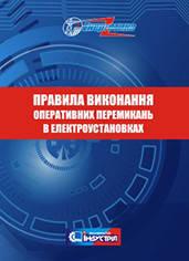 Про затвердження Правил виконання оперативних перемикань в електроустановках