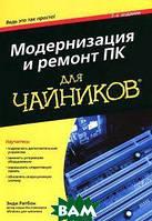 Энди Ратбон Модернизация и ремонт ПК для чайников