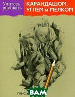 Ганс Шварц Учитесь рисовать карандашом, углем и мелком