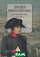 Бордаченкова И. Эпоха Наполеона. Русский взгляд. Книга 1