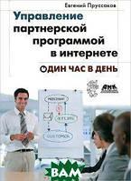 Пруссаков Евгений Игоревич Управление партнерской программой в Интернете за один час в день