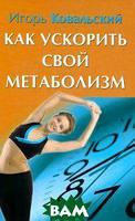 Игорь Ковальский Как ускорить свой метаболизм