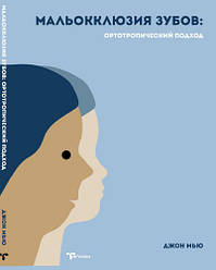 Мальокклюзия зубов: ортотропический подход