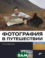 Татьяна Варенцова Фотография в путешествии