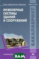 И. И. Полосин, Б. П. Новосельцев, В. Ю. Хузин, М. Н. Жерлыкина Инженерные системы зданий и сооружений