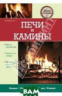Симаков Владимир Григориевич Печи и камины