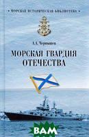 А. А. Чернышев Морская гвардия отечества