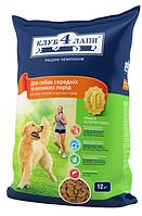 Корм для собак Клуб 4 Лапы для взрослых собак средних и крупных пород, 12 кг АКЦИЯ ЦЕНА!!