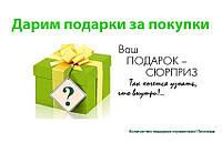 Дарим подарки за Ваши покупки