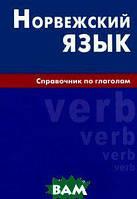 Воробьева ЕВ Норвежский язык. Справочник по глаголам