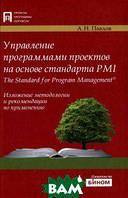 Павлов Александр Николаевич Управление программами проектов на основе стандарта PMI The Standart for Program Management. Изложение методологии и