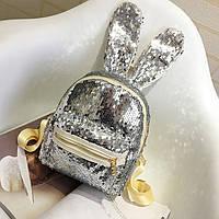 Новинка! Детский белый рюкзак с серебристыми пайетками, с ушками, блестящий рюкзачок сумка