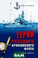 В. В. Шигин Герои русского броненосного флота