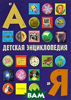 Стив Паркер, Филип Стил, Джейн Уокер Детская энциклопедия от А до Я