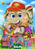 Владимир Степанов Игрушки для малышей
