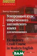 Виктор Миловидов Ускоренный курс современного английского языка для начинающих / Elementary Crash Course in Modern English (+ CD-ROM)