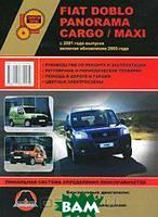 М. Е. Мирошниченко Fiat Doblo Panorama Cargo / Maxi. Руководство по ремонту и эксплуатации