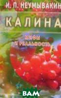 Неумывакин Иван Павлович Калина. Мифы и реальность