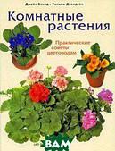 Джейен Блэнд, Уильям Дэвидсон Комнатные растения. Практические советы цветоводам