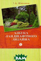 Т. Д. Шиканян Азбука ландшафтного дизайна