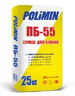 Polimin ПБ 55 (25 кг)Смесь для кладки газо-,пенобетона 2-10мм