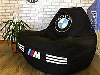 Бескаркасное кресло мешок, кресло пуф Sport BMW, бескаркасная мебель от ПРОИЗВОДИТЕЛЯ