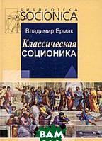 Владимир Ермак Классическая соционика