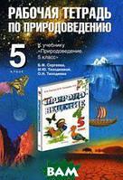 Л. А. Козлова Рабочая тетрадь по природоведению. 5 класс