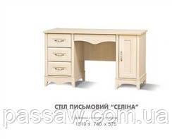 Стол письменный СЕЛИНА