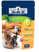 Пауч  для собак  Клуб 4 лапы для МАЛЫХ та СРЕДНИХ пород 0.1 кг
